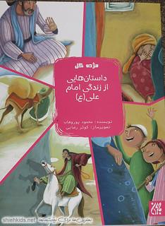 کتاب داستانهایی از زندگی امام علی ع - جلد رو