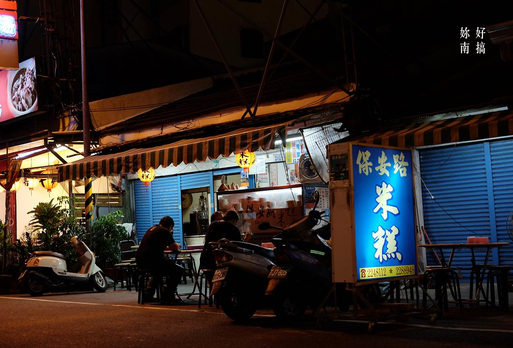 台南保安路美食 06