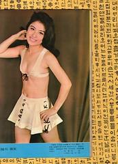 "Seoul Korea vintage Korean pin-up circa 1970 from the Weekly Kyunghyang magazine - ""Cute"""
