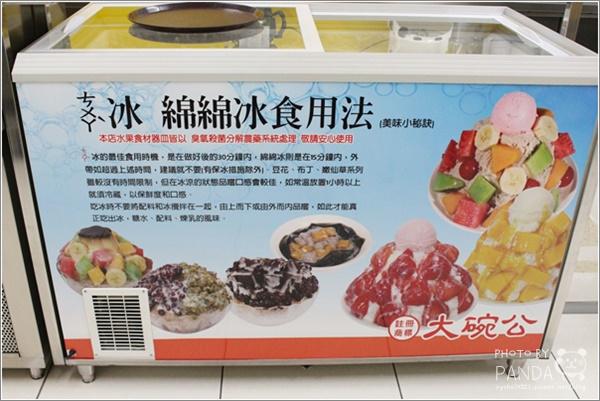 大碗公冰店 (5)