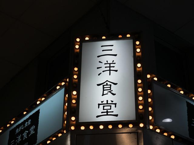20170826_0070_大田市場見学.jpg