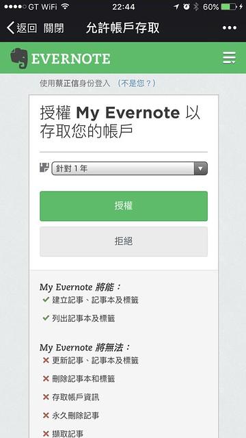 如何將微信的文章存到Evernote04