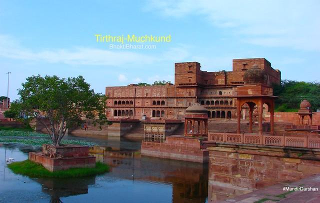 तीर्थराज मुचुकुन्द () -  Dholpur Rajasthan