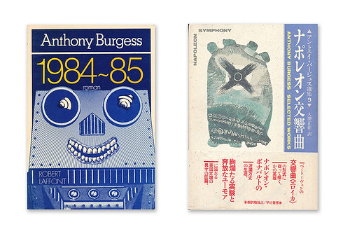 Anthony_Burgess_Exhibition_2