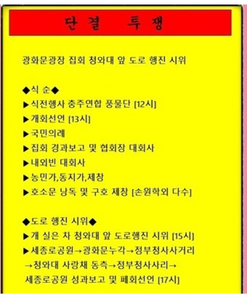 Korean Dog Farmers Association Demo 092217 (2)
