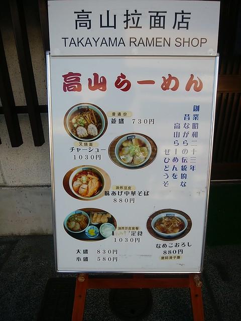 gifu-takayama-yayoisoba-honten-menu-02