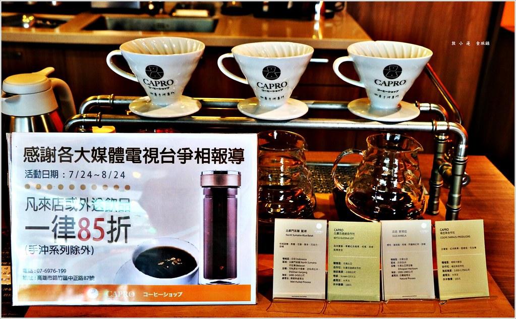 咖專手沖咖啡 (7)