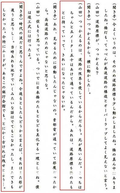 首都高速日本橋山田正男3