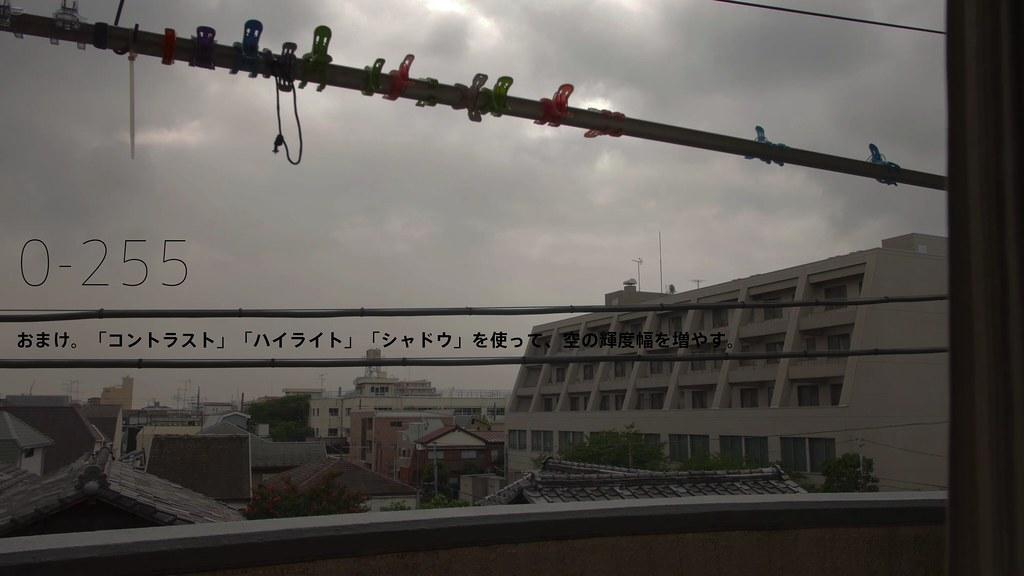 #07|0-255 コントラスト-100/ハイライト-100/シャドウ-100_cap