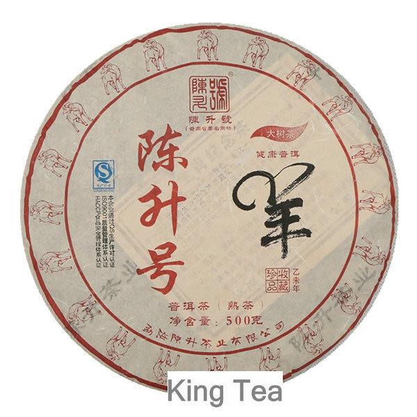 Free Shipping 2015 Chen Sheng Hao ( Yang Sheep )Cake Beeng 500g Yunnan Meng Hai Organic Pu'er Ripe Tea Cooked Shou Cha Weight Loss Slim Beauty