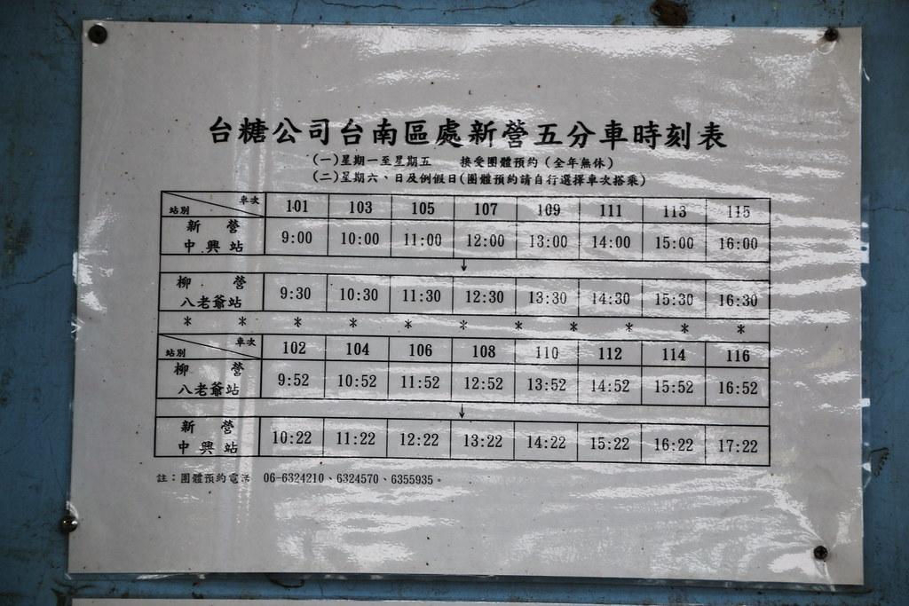 新營糖廠地景文化節 (29)