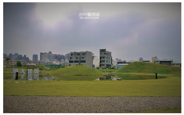 台中嘉明湖-1