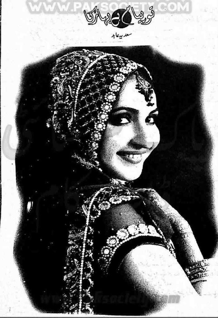 Tu Payam He Bahar Ka Complete Novel By Sadia Abid