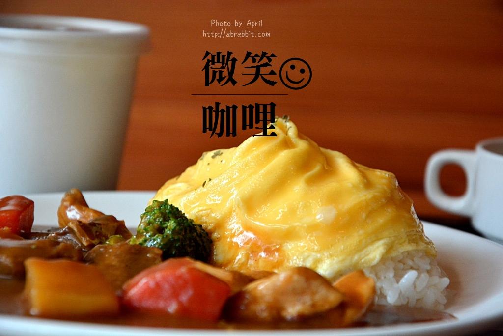 台中咖哩|微笑咖哩-平價好吃的日式咖哩