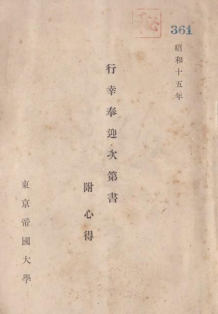 昭和天皇東京帝国大学行幸 (12)