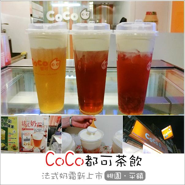 coco都可法式奶霜 (1)