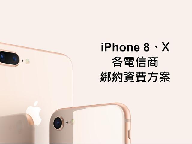iPhone8 綁約
