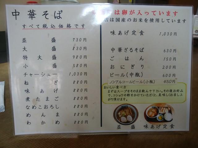 gifu-takayama-yayoisoba-honten-menu-01