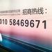 At Beijing South (Beijingnan) Railway Station, China