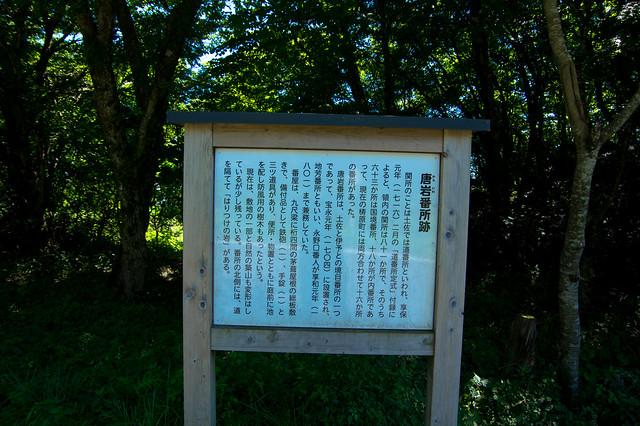 唐岩番所跡