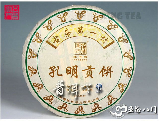 Free Shipping 2013 ChenSheng Beeng Cake KongMing 500g YunNan MengHai Organic Pu'er Raw Tea Sheng Cha Weight Loss Slim Beauty