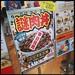 本日の謎肉丼は終了いたしました 食べれてよかったー😆 #謎肉丼 #cupnoodlesmuseum