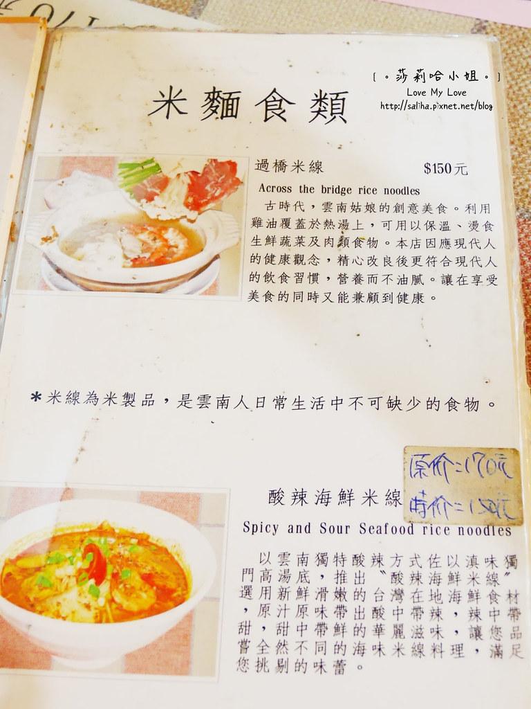 台北市政府站附近餐廳美食推薦滇味廚房菜單價位menu (2)
