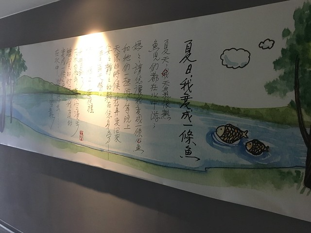 我喜歡走道上的插畫與詩,童趣又清爽@宜蘭捷絲旅礁溪館