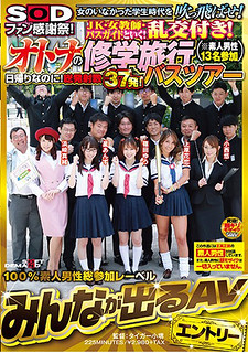 SDEN-009 SOD Fans Thanksgiving!Blow Away The School Days When There Was No Woman! JK Female Teacher Go With A Bus Guide!Random Order!Otona's School Excursion Bus Tour ( 13 Amateur Men Participating)