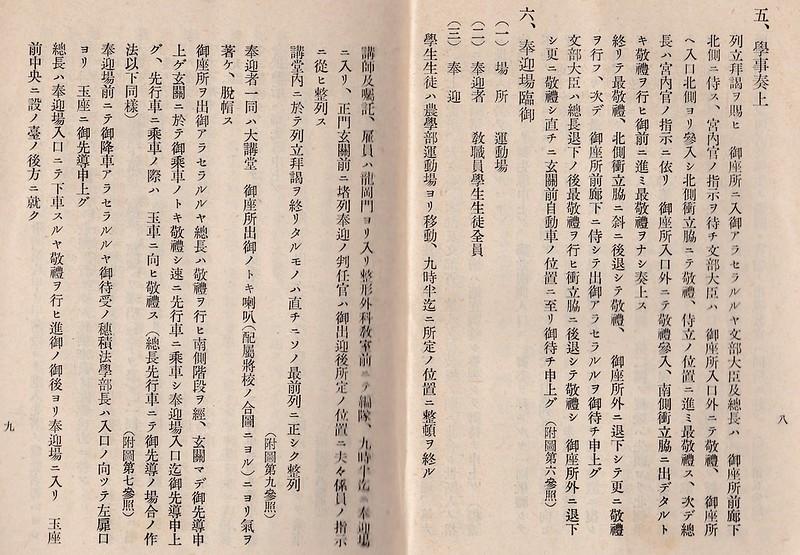 昭和天皇東京帝国大学行幸 (23)