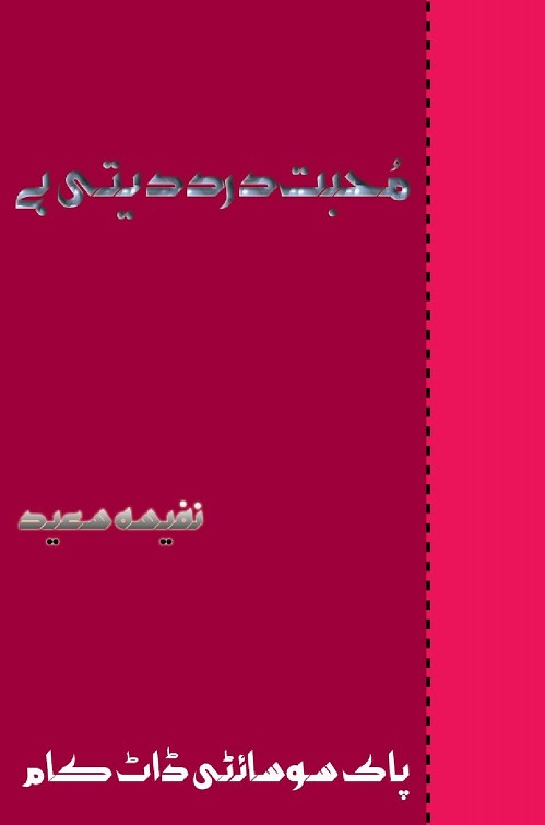 Mohabbat Dard Deti He  is a very well written complex script novel which depicts normal emotions and behaviour of human like love hate greed power and fear, writen by Nafeesa Saeed , Nafeesa Saeed is a very famous and popular specialy among female readers
