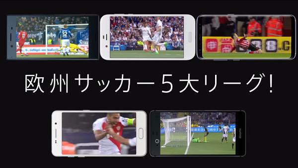 欧州サッカー5大リーグをDAZNが唯一配信!