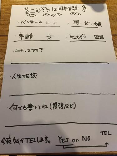 小宮山雄飛があの人と話す会 vol.17 生こむぞう