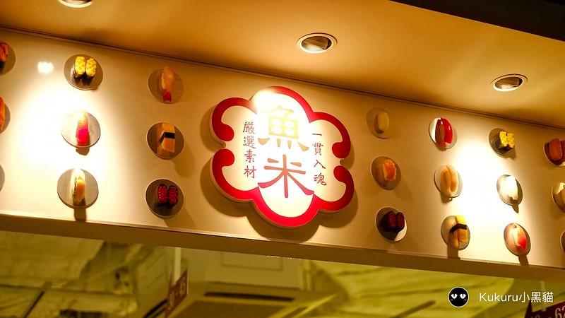 魚米壽司博多