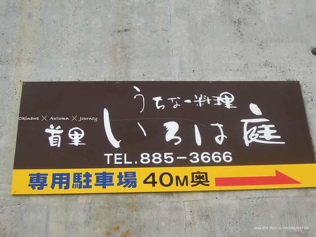 20141108-1111沖繩part2, Nikon COOLPIX P300