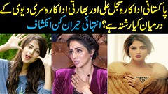 Pakistani actress sajal ali unbelievable relation with indian Sridevi exclusive breaking news