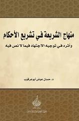 التراث التربوي الإسلامي: حالة البحث فيه،