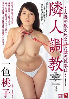 JUY-241 Neighbors Training ~ Bitch Female Dog Services Taught By Married Women ~ Momoko Ichimo