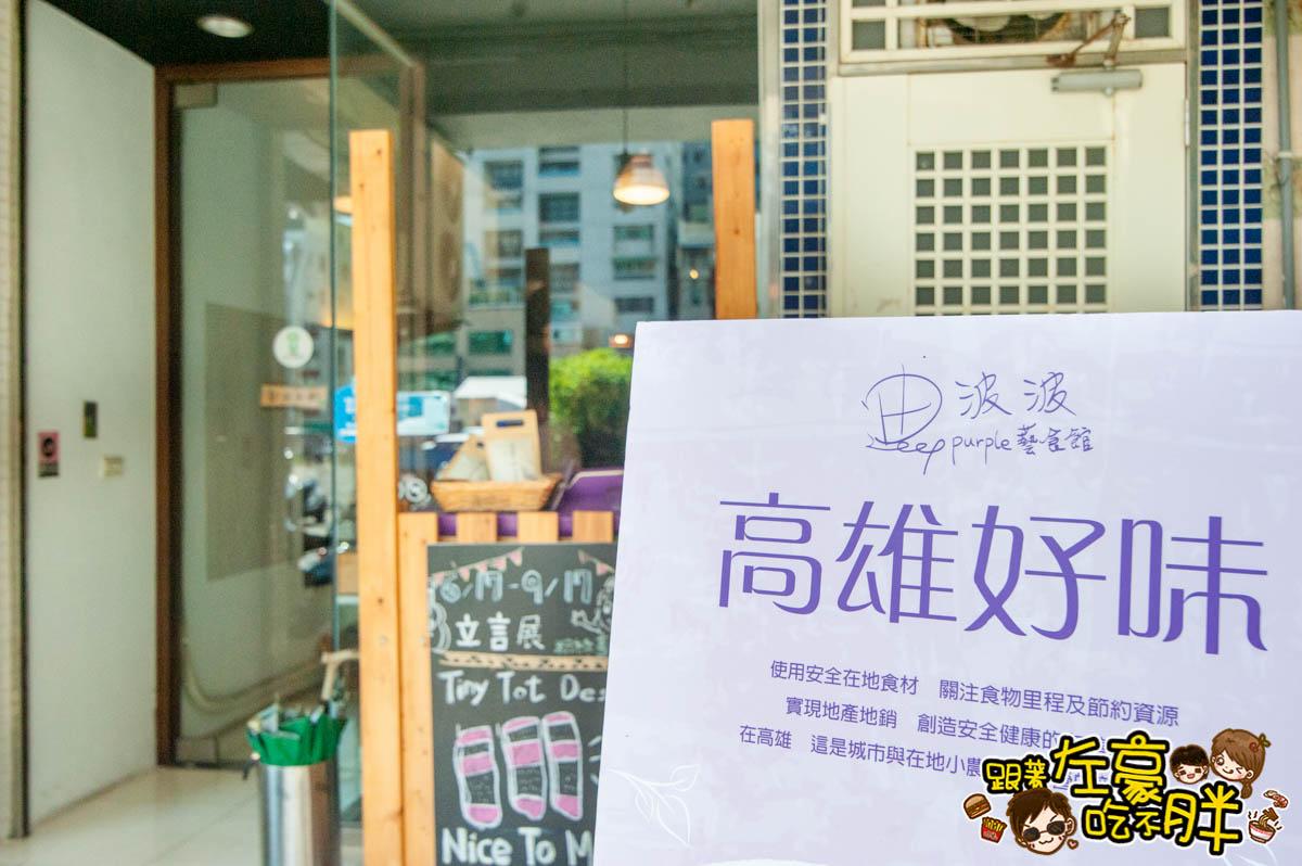 迪波波藝食館-12