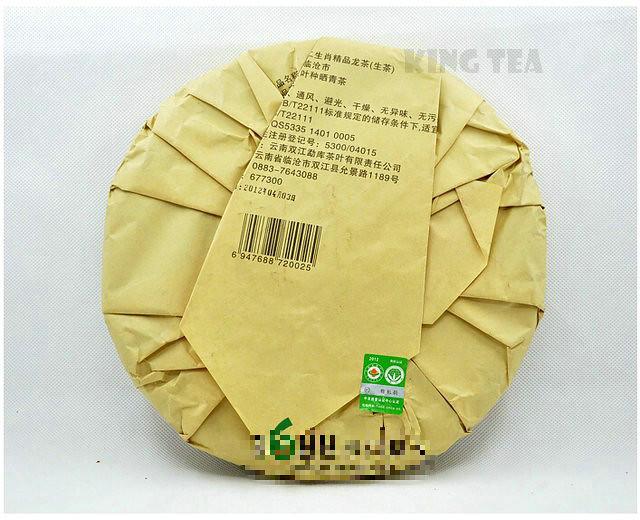 Free Shipping 2012 ShuangJiang MENGKU Chinese Long Year's Memorial Cake 900g YunNan Organic Pu'er Raw Tea Sheng Cha Weight Loss Slim Beauty