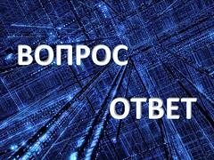 Вопрос \ ответ: Дежурная Часть в Щербинке