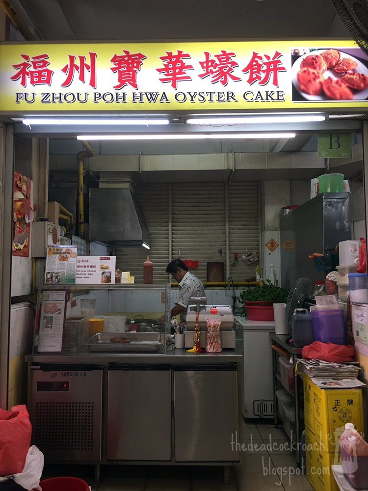 berseh food centre, food, food review, jalan besar, oyster cake, review, singapore, fuzhou, meat puff, 蚝饼,福州蚝饼,福州