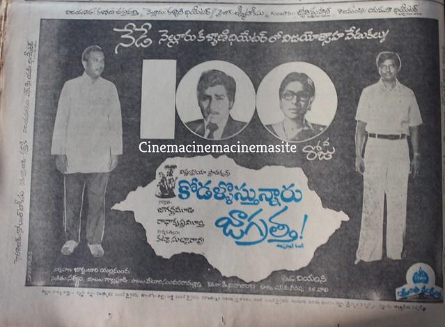 Kodallosthunnaaru Jaagrattha 100
