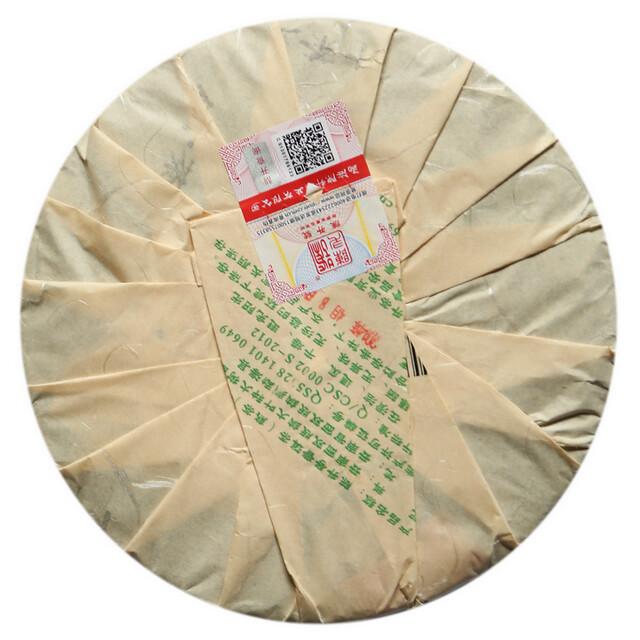 Free Shipping 2014 ChenShengHao HeCha Cake 200g YunNan MengHai Chinese Organic Puer Puerh Ripe Cooked Tea Shou Cha