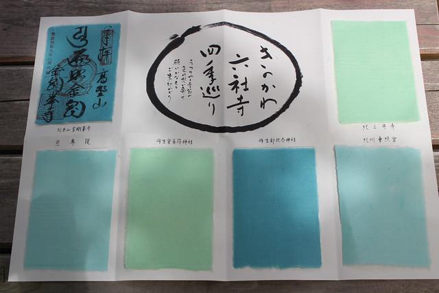 kongobuji043