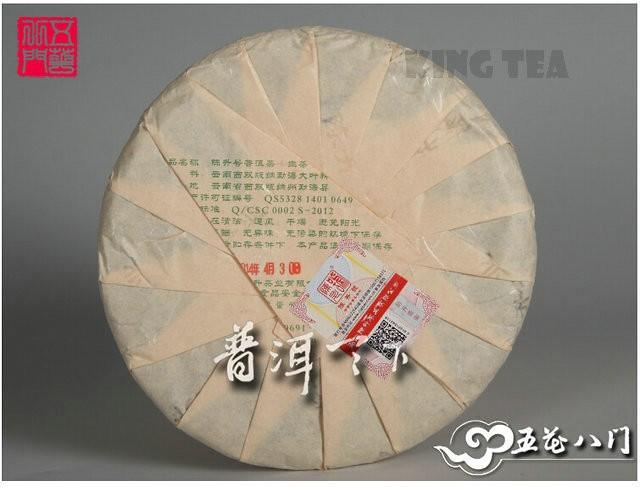Free Shipping 2014 ChenSheng YiHao 1st Beeng Cake Bing 357g YunNan MengHai Organic Pu'er Raw Tea Sheng Cha Weight Loss Slim Beauty