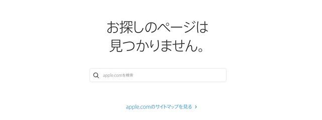ページが見つかりません - Apple(日本) 2017-09-18 20-48-55
