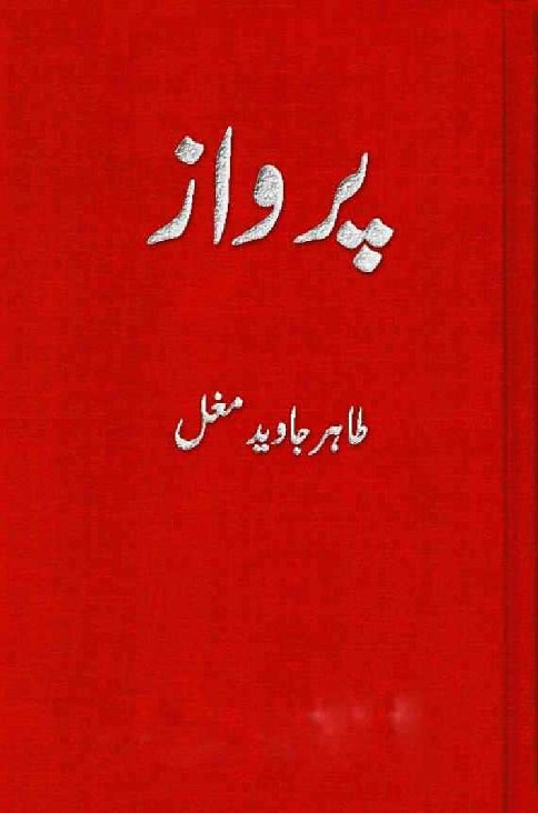 Perwaz Part 1 is a very well written complex script novel by Tahir Javaid Mughal which depicts normal emotions and behaviour of human like love hate greed power and fear , Tahir Javaid Mughal is a very famous and popular specialy among female readers