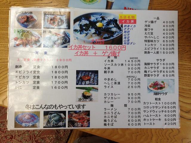 fukui-wakasa-drive-in-yoshida-menu-01