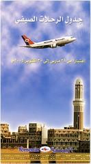YEMENIA [2004] arabic titles